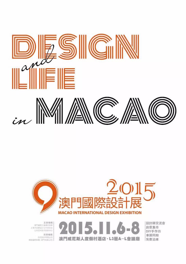 Design and life Macao 2015 playbill sarpi bridge oriental design week Milan Paolin jewellery